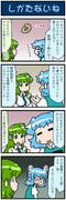 がんばれ小傘さん 3216