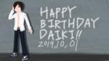 馬鹿のDAIKIさん誕生日記念壁紙