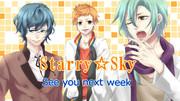 Starry☆Sky秋組エンドカードイラスト
