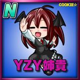 YZY姉貴(ノーマル)