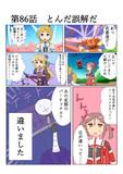 ゆゆゆい漫画86話
