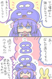 す~ぱ~ウナぷよ通