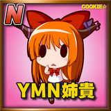 YMN姉貴(ノーマル)