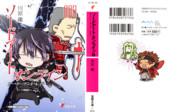 でふぉ版☆ソードアート・オンライン8巻表紙 ※フォトショ× ペイント マウス画