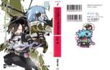 でふぉ版☆ソードアート・オンライン6巻表紙 ※フォトショ× ペイント マウス画