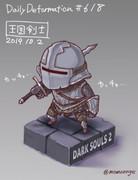 ほぼ毎日デフォルメ#618 王国剣士