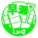 早漏LV4