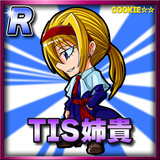 TIS姉貴(レア)