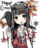 名古屋COMITIA