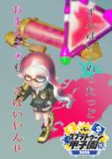 九州スプラ甲子園応援勝ってくいやんせ