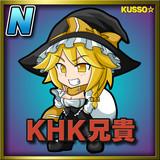 KHK兄貴(ノーマル)