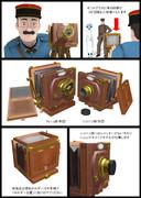 【MMDモデル配布】19世紀後半のカメラ_v1.1