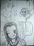 いっけな~いリディア (まぼろし)