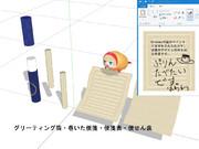 例の筒(ぬいぐるみ無し)グリーティングレター