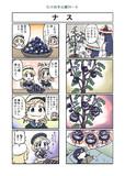 たけの子山城34-4