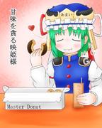 映姫様とドーナツ