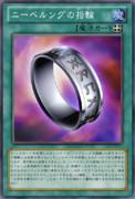 ニーベルングの指輪