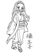 禰豆子★(線画)