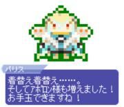 【ドット】パリス