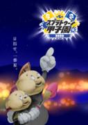 九州地区大会応援ポスター