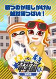 スプラトゥーン甲子園九州地区応援ポスター