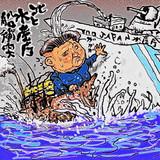 北朝鮮の漁船と衝突!