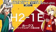 CS2019 1st 10/7 ホークスがファイナル進出!