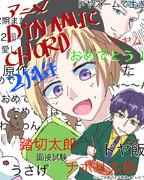 アニメDYNAMIC CHORD2周年