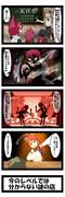 ケムリクサ4コマ漫画 その19