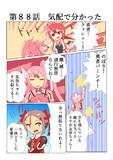 ゆゆゆい漫画88話