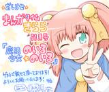 【お知らせ】まんがタイムきらら掲載『魔法少女のいる☆のいる』