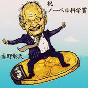 ノーベル化学賞は吉野彰氏が受賞