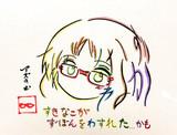 ひらがなで描いた三重さん(めがね有)
