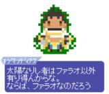 【ドット】オジマンディアス