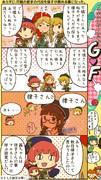 ミリシタ四コマ『G♡F』
