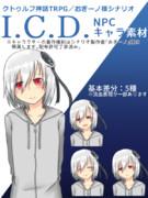 【CoCシナリオ】I.C.D.【立ち絵素材】