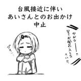 備えよう(龍崎薫)