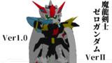 魔竜剣士ゼロver.1.0