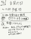 今日の予定や!!台風やぞ!!!
