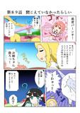 ゆゆゆい漫画89話