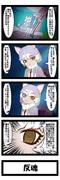 けもフレ4コマ漫画 その15