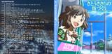 さとうささらの街づくり オリジナルサウンドトラックVol.1(妄想)