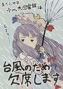【お知らせ】台風接近のため紅楼夢欠席します