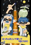 スプラトゥーン甲子園応援ポスター(北海道地区大会)