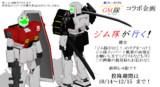 ジム隊が行く!(ジム隊 ReTake コラボ企画)2nd