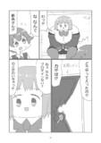 パワーアカネちゃん11ページ目