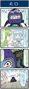 がんばれ小傘さん 3229