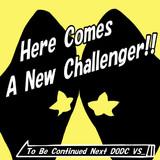 新たなる挑戦者