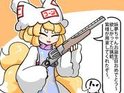 古そうな猟銃を持つ藍様
