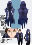 イトマ式ナワーブ・サベダー用【憂鬱の青】衣装テクスチャ